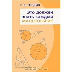 300 X 300 33.3 Kb 300 X 300 48.0 Kb 300 X 300 71.8 Kb 300 X 300 69.2 Kb Правильная математическая, физическая и химическая к н и г а.