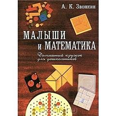 300 X 300 57.8 Kb Правильная математическая, физическая и химическая к н и г а.