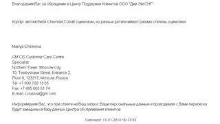 921 X 521  58.4 Kb Chevrolet Cobalt Club Ижевск!