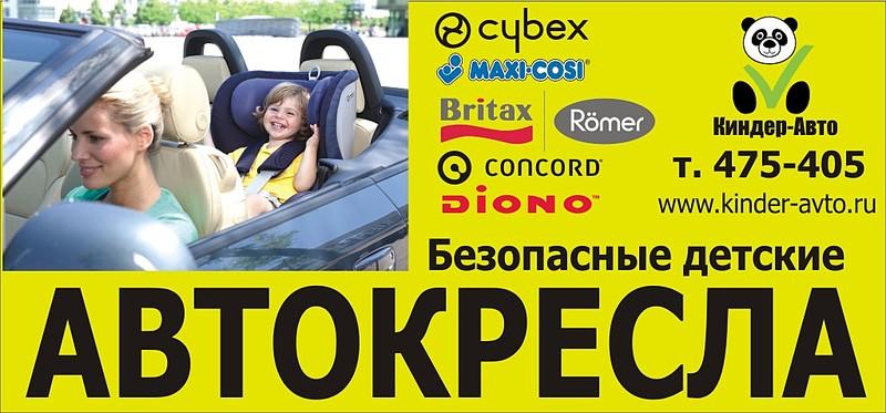 1023 X 477 126.8 Kb Автокресла ROMER, CYBEX, MAXI-COSI, CONCORD, DIONO. КонсультацииНаличиеЗаказ Скид.5%