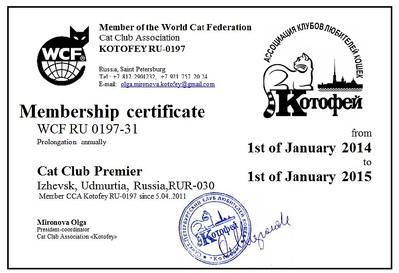 777 X 532 125.7 Kb Клуб любителей кошек 'Премьер'.