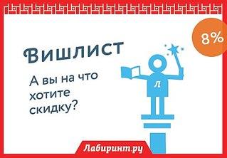 498 X 347 27.0 Kb Лабиринт.ру. Вопросы и ответы.