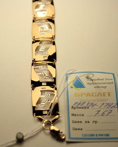399 x 499 Новые Ювелирные Украшения из Золота и Серебра по Привлекательным Ценам (ФОТО)