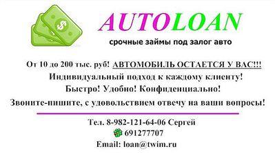 628 X 351  39.7 Kb Займы, кредиты, микрозаймы, помощь в получении кредитов, возврат комиссий - Визитки.