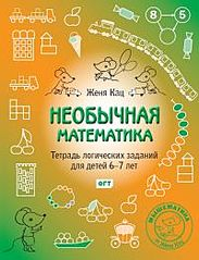 200 X 261 14.4 Kb 200 X 263 14.5 Kb 200 X 306 15.4 Kb 200 X 283 28.7 Kb Правильная математическая, физическая и химическая к н и г а.