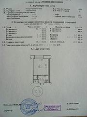 1920 X 2559 339.3 Kb Помогите оценить квартиру...
