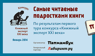596 X 356  43.0 Kb Лабиринт.ру. Вопросы и ответы.