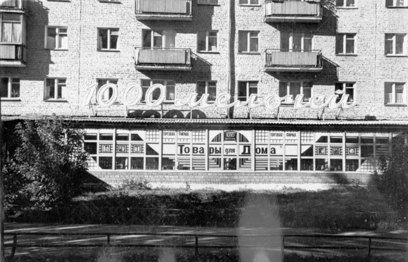 800 x 515 Как жил и развивался Ижевск
