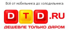 227 x 104 <DTD.ru - Дешевле Только Даром!> Открытие маркета в Ижевске
