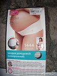 360 X 480 34.9 Kb Продажа одежды для беременных б/у