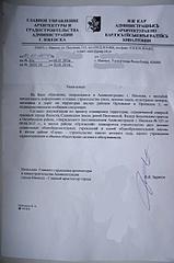 1624 X 2448 315.1 Kb Участки в Орловском