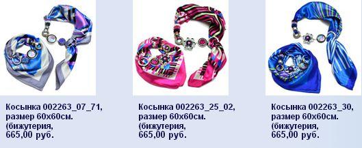 529 x 217 СБОР заказов. АКЦИЯ. Чешская бижутерия -шарф-ожерелье и другая бижутерия.