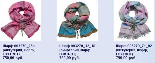 531 x 215 529 x 217 СБОР заказов. АКЦИЯ. Чешская бижутерия -шарф-ожерелье и другая бижутерия.
