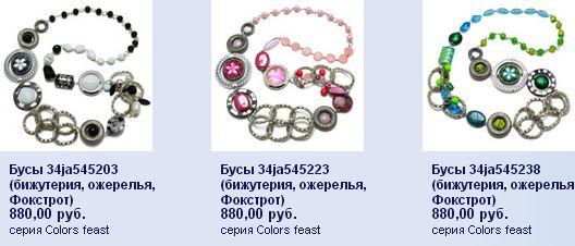 528 x 226 531 x 215 529 x 217 СБОР заказов. АКЦИЯ. Чешская бижутерия -шарф-ожерелье и другая бижутерия.