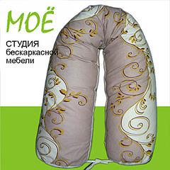 600 X 600  87.3 Kb Подушка для БЕРЕМЕННЫХ и кормящих мам