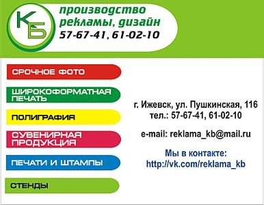 1920 X 1490 284.7 Kb Визитки. Рекламные Агентства Ижевска.