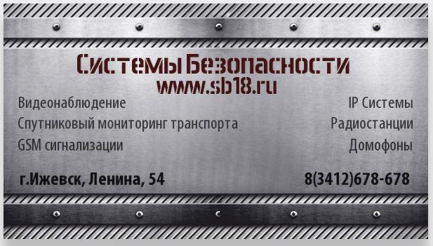 617 x 351 Видеонаблюдение, пожарная безопасность, личная безопасность - Визитки