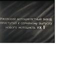 545 X 723 276.0 Kb 545 X 723 336.9 Kb 537 X 723 283.3 Kb 531 X 723 266.3 Kb Как жил и развивался Ижевск