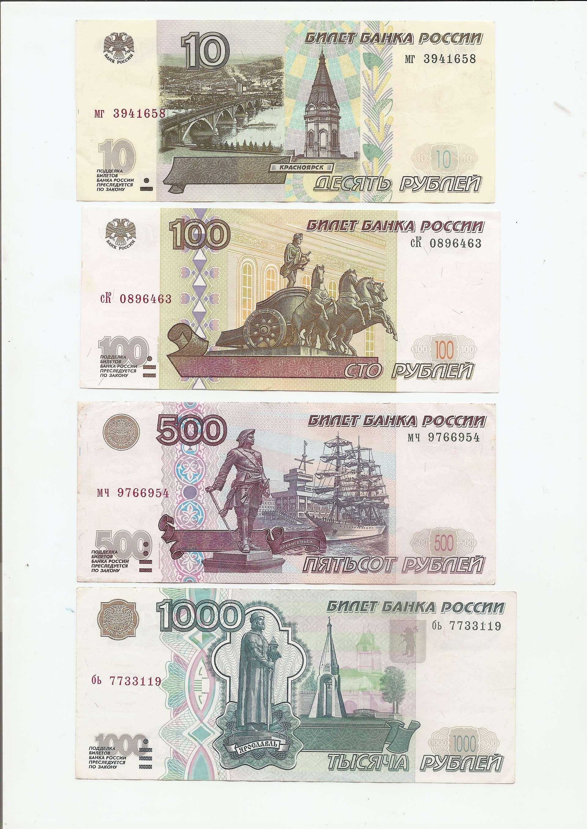 картинки рублей печатать правило, для изготовления