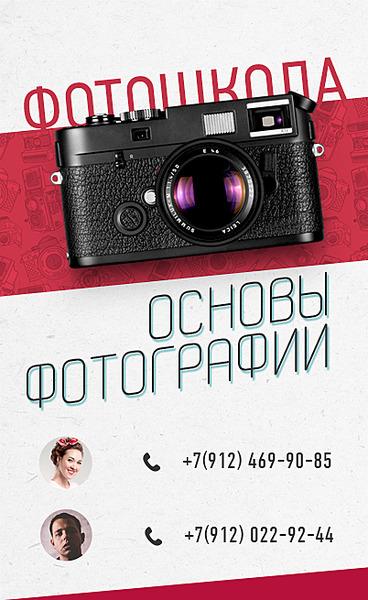 402 X 655 217.8 Kb Новая фотошкола! 5 марта открытый урок!