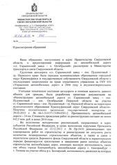 1242 X 1754 284.4 Kb Ижевск - Екатеринбург. Варианты маршрута и состояние дорожного покрытия.