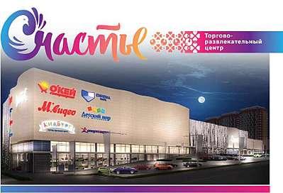 872 X 594 51.7 Kb Новый торговый центр в Ленинском районе