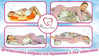 1920 X 1100 554.0 Kb подушки для беременных, для кормления.
