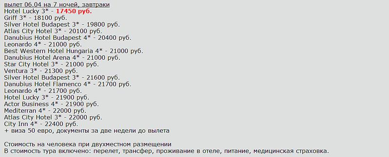 1053 X 426 37.9 Kb 1051 X 331 39.3 Kb Предложения от туроператоров. Общая тема.