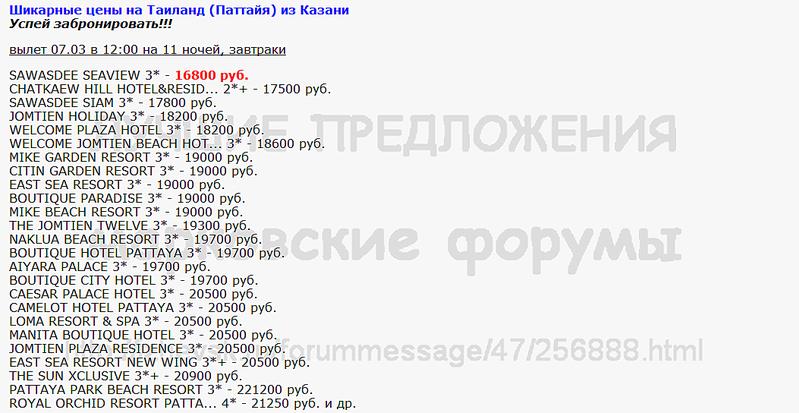 1053 X 544 68.7 Kb Предложения от туроператоров. Общая тема.