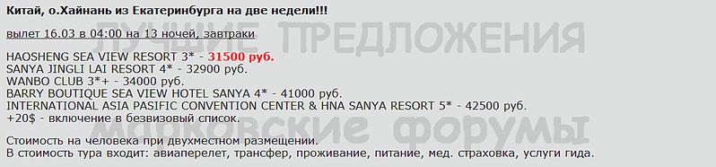 1051 X 245 36.4 Kb Предложения от туроператоров. Общая тема.
