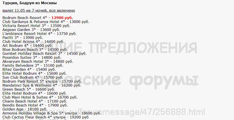 1057 X 543 66.3 Kb Предложения от туроператоров. Общая тема.