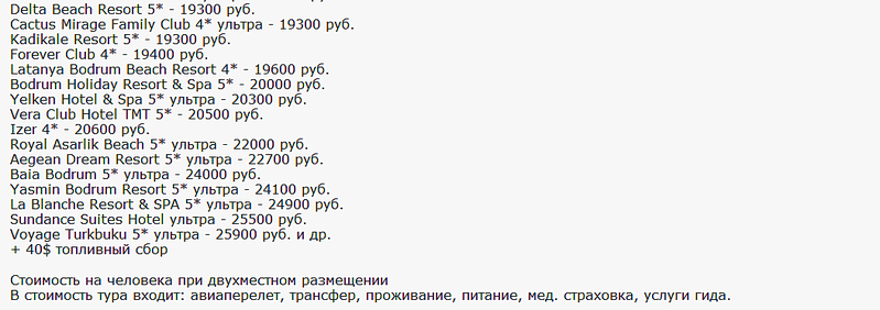 1054 X 372 32.6 Kb 1057 X 543 66.3 Kb Предложения от туроператоров. Общая тема.