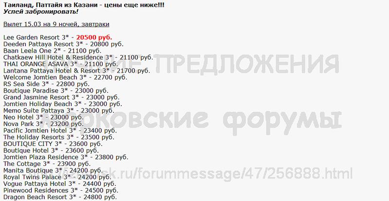 1053 X 544 66.3 Kb Предложения от туроператоров, специальные и просто интересные. Общая тема.