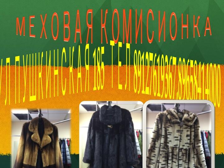 720 x 540 Комиссионные магазины.