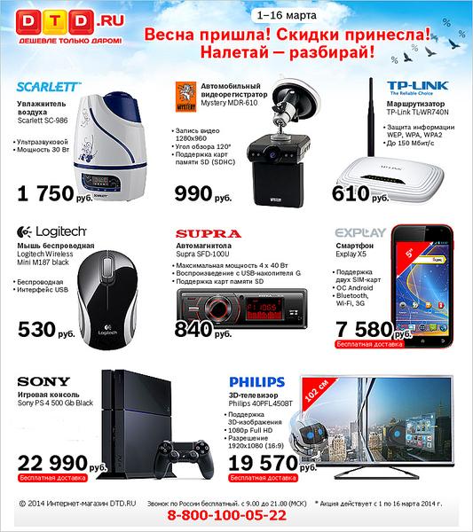 800 X 900 446.7 Kb <DTD.ru - Дешевле Только Даром!> Открытие маркета в Ижевске