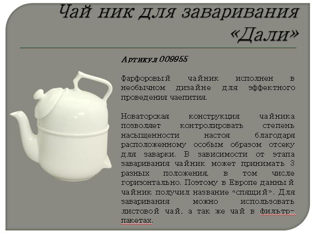 646 x 481 650 x 488 У САМОВАРА... чай,кофе,конфеты,варенье,сиропы.. = N2 сбор стоп 14.03.