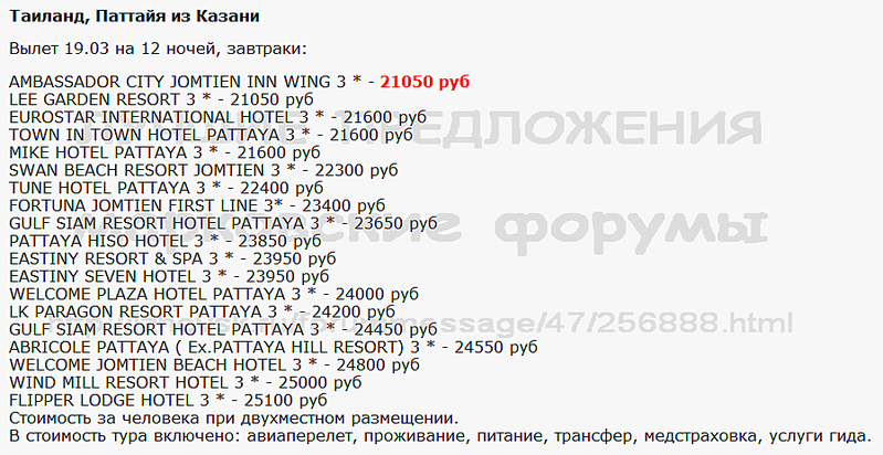 898 X 463 54.3 Kb Предложения от туроператоров, специальные и просто интересные. Общая тема.