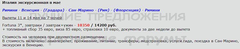 1066 X 218 29.7 Kb Предложения от туроператоров, специальные и просто интересные. Общая тема.