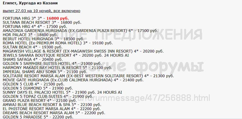 1055 X 521 71.8 Kb Предложения от туроператоров, специальные и просто интересные. Общая тема.