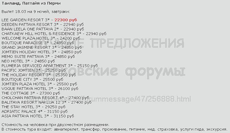 854 X 494 24.0 Kb Предложения от туроператоров, специальные и просто интересные. Общая тема.