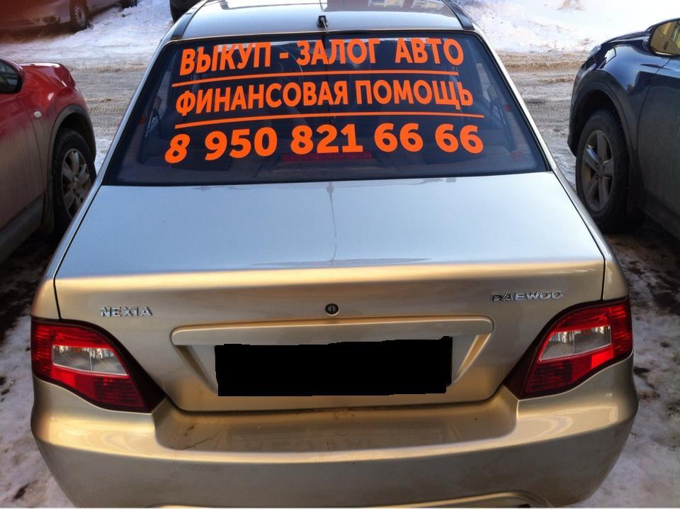 За деньги реклама на моем авто как получить деньги по осаго при продаже авто