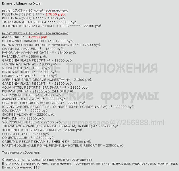789 X 751 32.8 Kb Предложения от туроператоров, специальные и просто интересные. Общая тема.