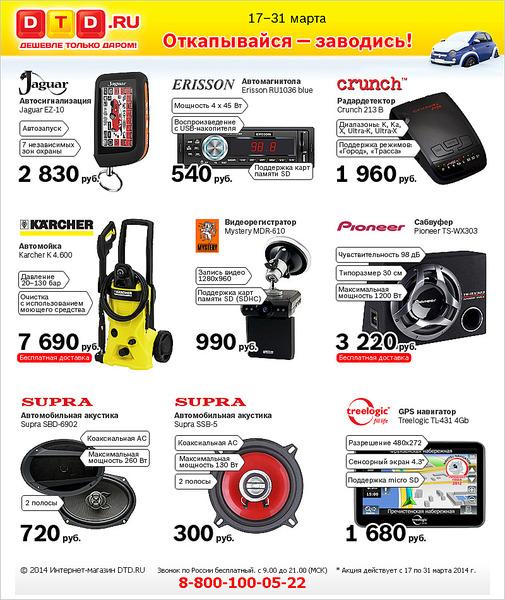 800 X 950 275.8 Kb <DTD.ru - Дешевле Только Даром!> Открытие маркета в Ижевске
