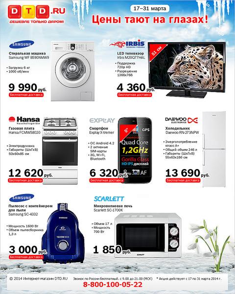 800 X 1000 290.9 Kb 800 X 950 275.8 Kb <DTD.ru - Дешевле Только Даром!> Открытие маркета в Ижевске