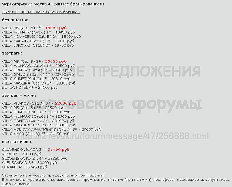 906 X 731 30.8 Kb Предложения от туроператоров, специальные и просто интересные. Общая тема.