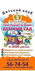 200 X 405  39.5 Kb Частные детские сады и развивающие центры