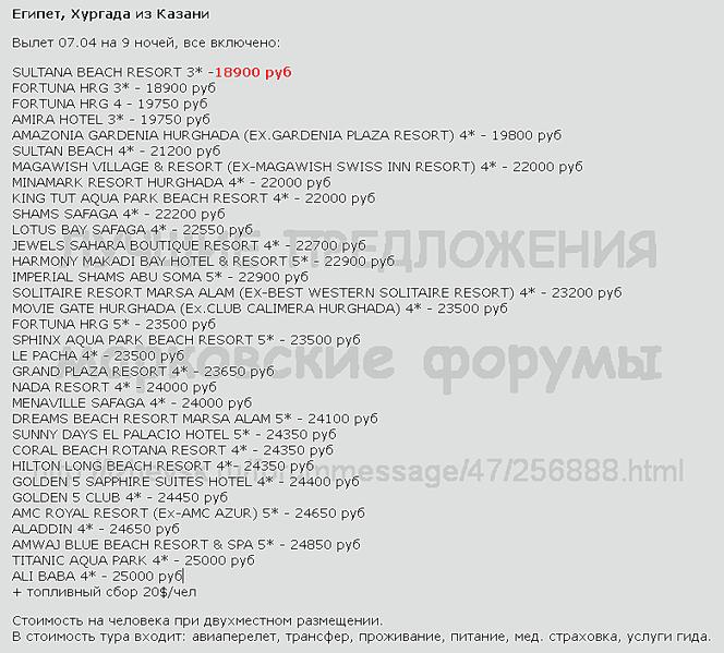 781 X 705 32.8 Kb Предложения от туроператоров, специальные и просто интересные. Общая тема.