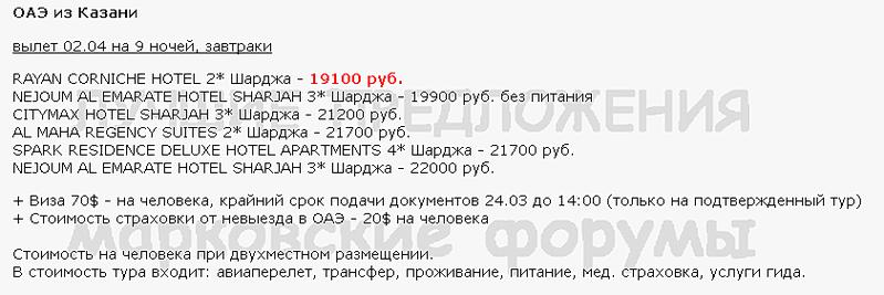 841 X 281 19.5 Kb Предложения от туроператоров, специальные и просто интересные. Общая тема.