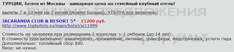 903 X 203 30.4 Kb Предложения от туроператоров, специальные и просто интересные. Общая тема.