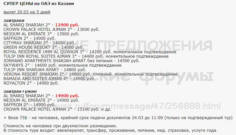 952 X 543 64.0 Kb Предложения от туроператоров, специальные и просто интересные. Общая тема.